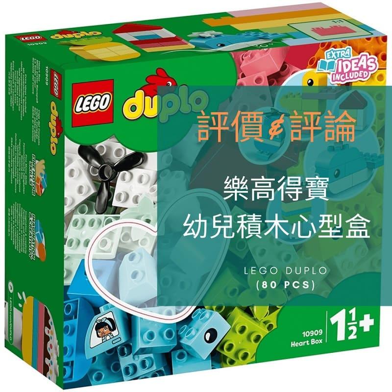 詳細解析-樂高得寶【LEGO Duplo 10909】幼兒積木