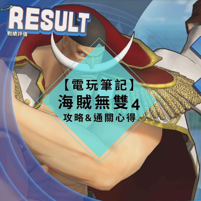 海賊無雙4 攻略及通關心得 – 屬於海迷們的浪漫爽作