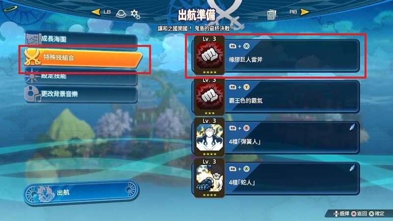 海賊無雙4 -裝備特殊技