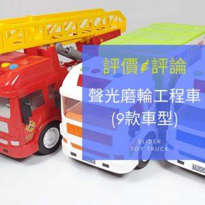 玩具車推薦 -有趣又便宜的 Slider 聲光磨輪工程車系列