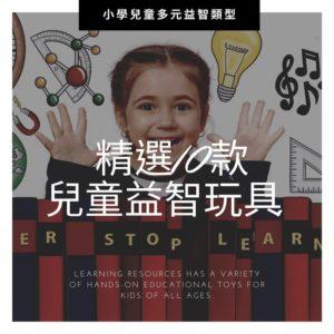 2021精選10款小學兒童益智玩具- 適合7~12歲多元益智