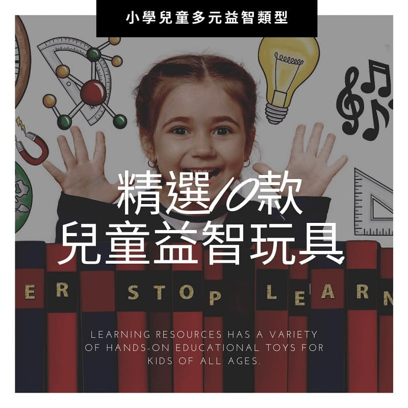Read more about the article 2021精選10款小學兒童益智玩具- 適合7~12歲多元益智