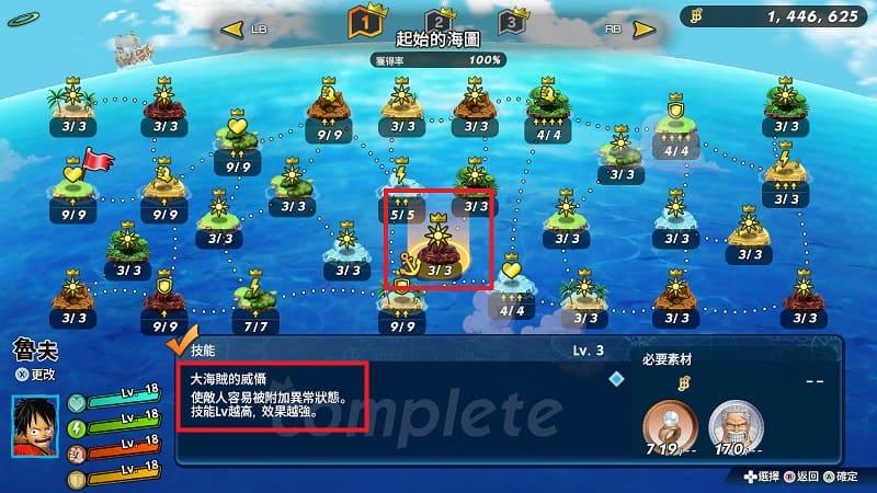 海賊無雙4 - 裝備技能圖