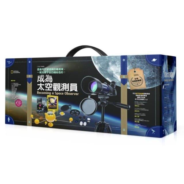 國家地理科學盒子 - 成為太空觀測員