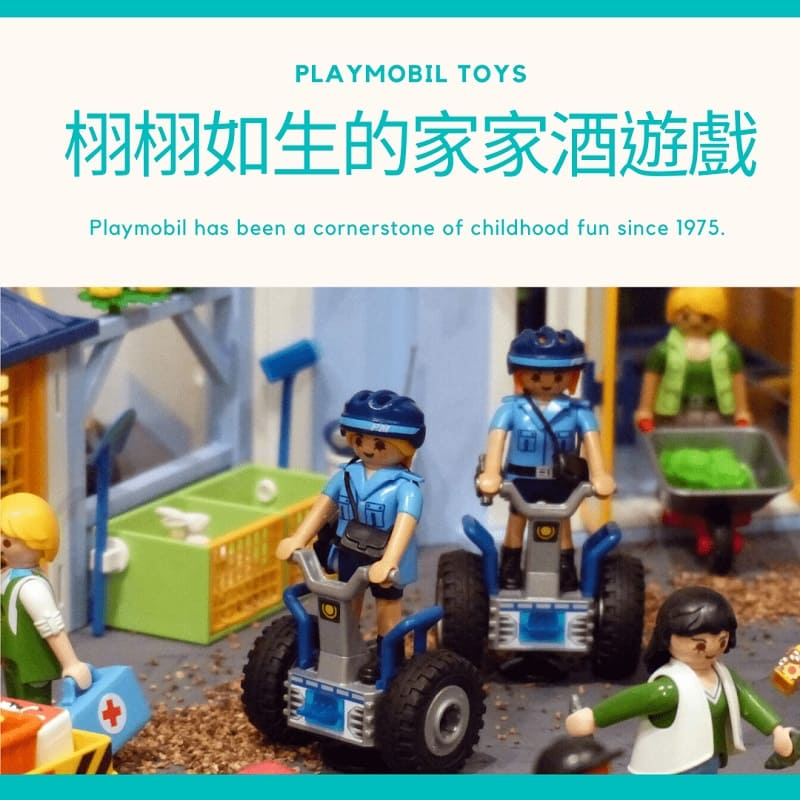 You are currently viewing 活潑有趣的扮家家酒遊戲- Playmobil 摩比人場景玩具