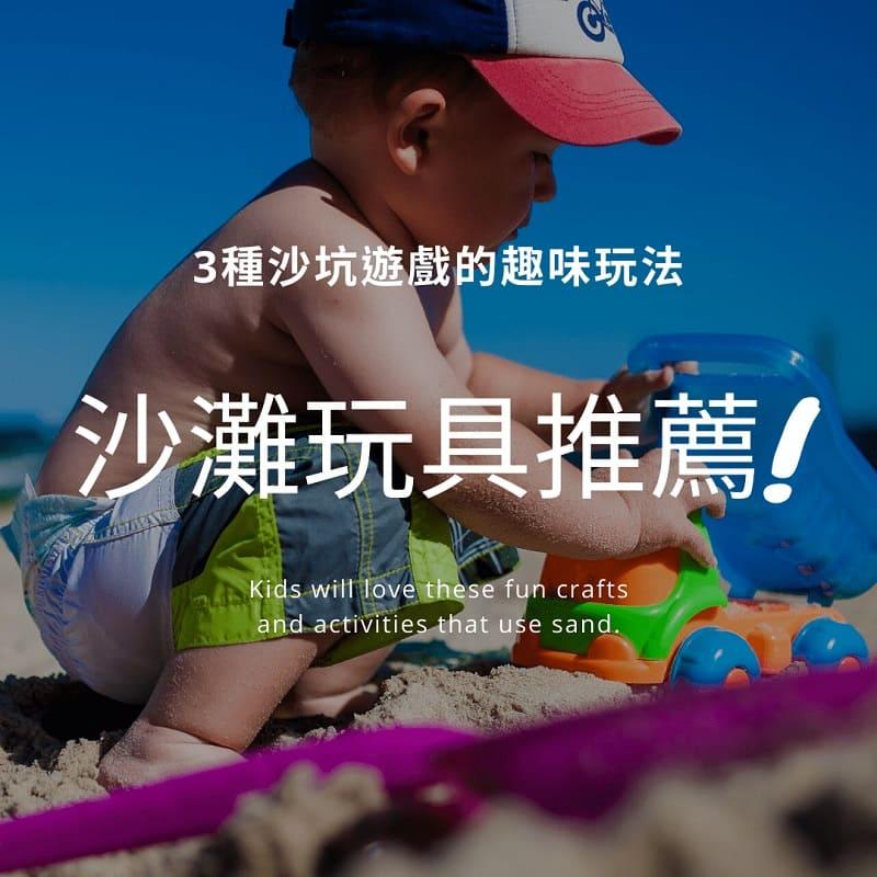 2021沙灘玩具推薦 – 結合3種沙坑遊戲的趣味玩法