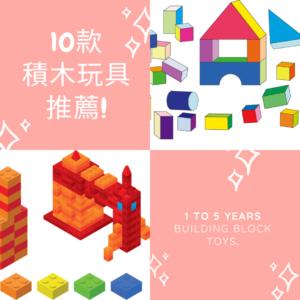 2020精選10款幼兒童積木玩具推薦-適合1~5歲的積木類型