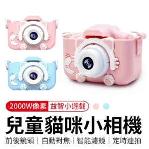 兒童相機推薦 - 貓咪小相機