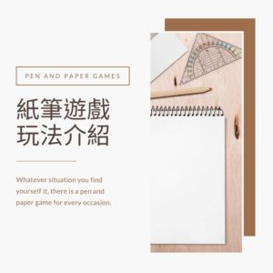 Read more about the article 紙筆遊戲玩法介紹 – 經濟又益智的闔家娛樂活動