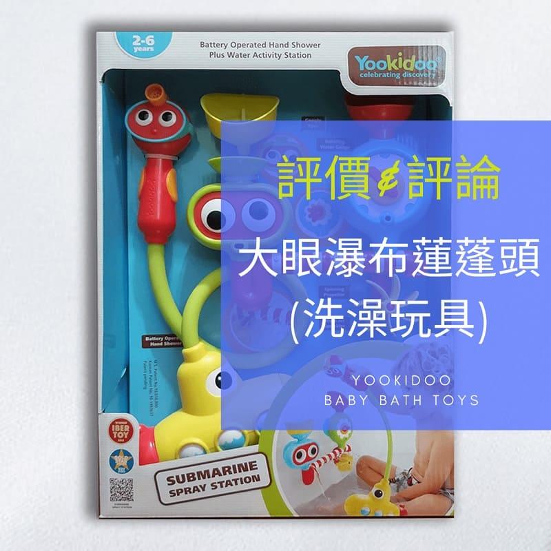 Yookidoo洗澡玩具開箱 – 詳細解析優劣與顧客評論