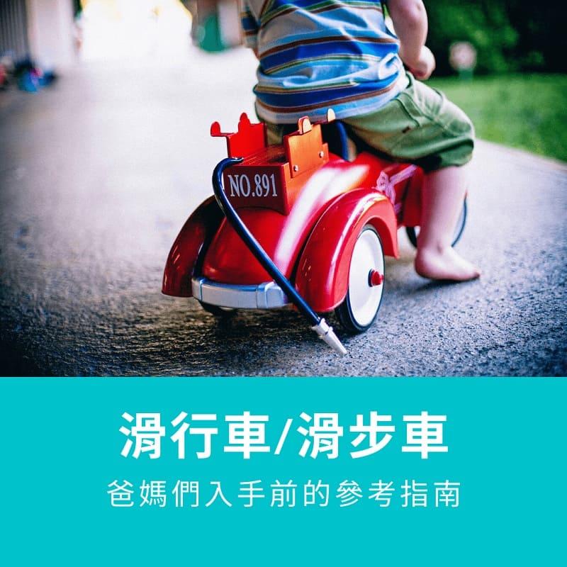 『滑行車/滑步車』的安全注意事項 – 爸媽們入手前的參考指南