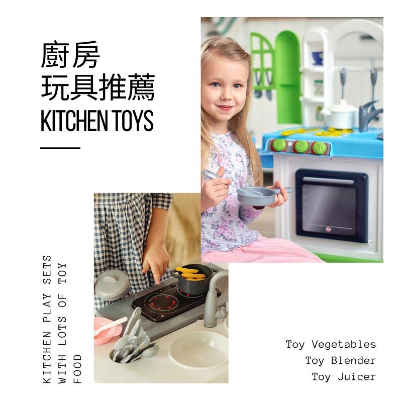 2021廚房玩具推薦與材質比較-適合1歲半~3歲的廚房玩具組