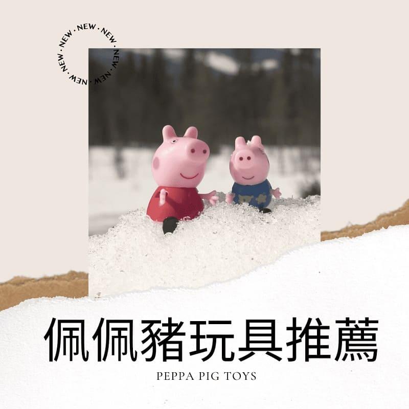 精選10款佩佩豬玩具推薦 – 學齡前兒童的理想禮物之一