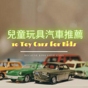 2021精選10款兒童玩具汽車推薦-適合1~12歲玩具禮物