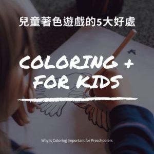兒童著色遊戲的5大好處 – 培養孩子多項技能發展的靜態活動