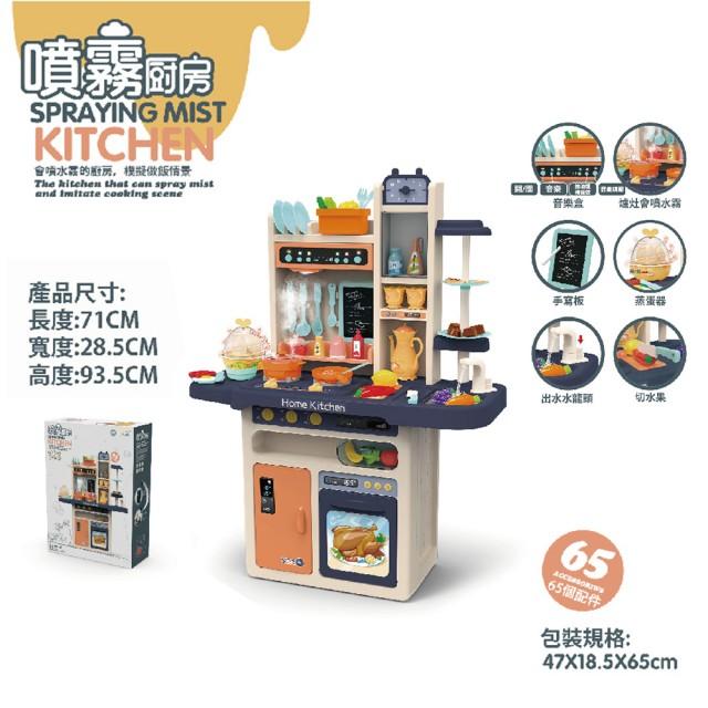 蒸氣廚房玩具組