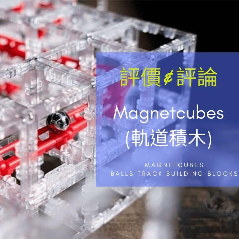 Magnetcubes彈珠軌道積木開箱-2020最新益智玩具