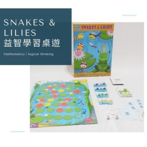 Read more about the article 從玩樂中學習的兒童桌遊-Snakes & lilies互動益智遊戲