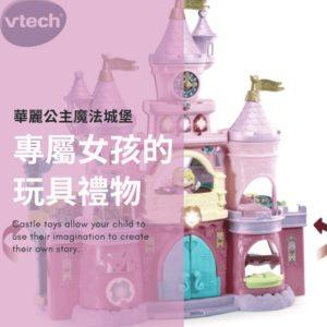 華麗的魔法城堡玩具 – 女孩們的夢幻家家酒玩具禮物