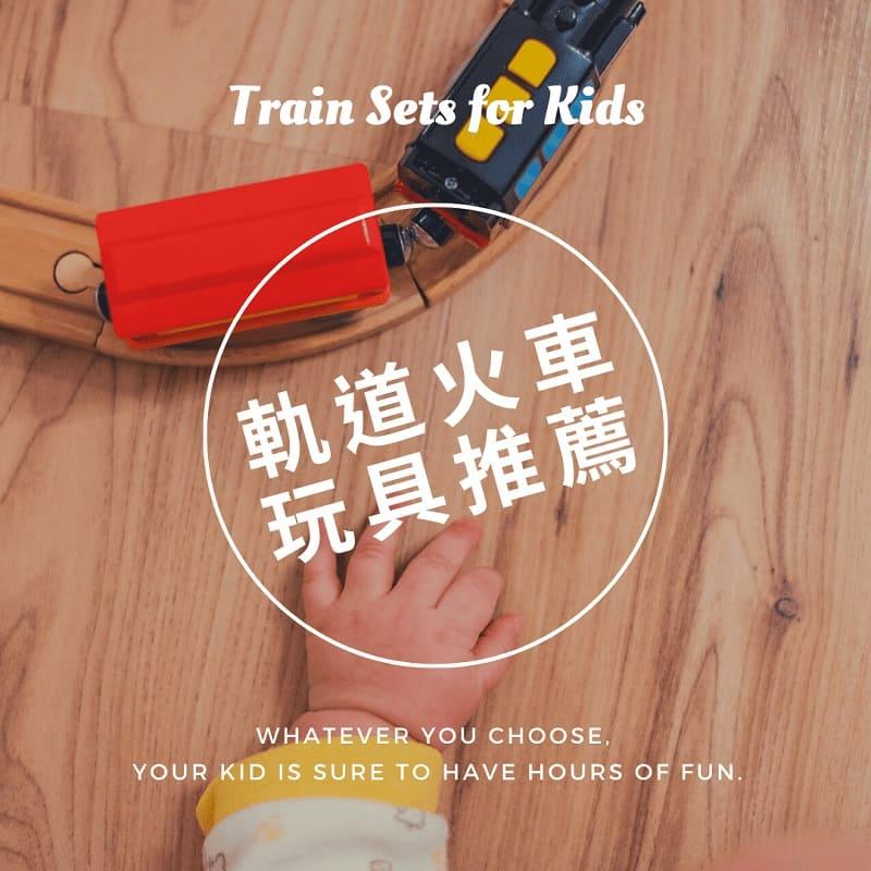 2021精選軌道火車推薦 – 讓孩子們忙碌數小時的經典玩具