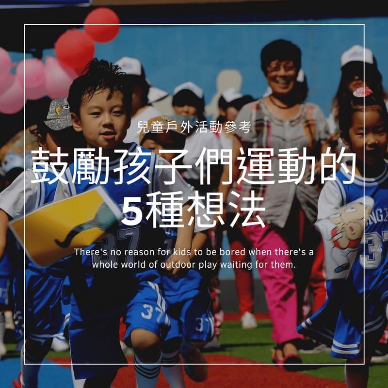 兒童戶外活動參考 – 鼓勵孩子們運動的5種想法