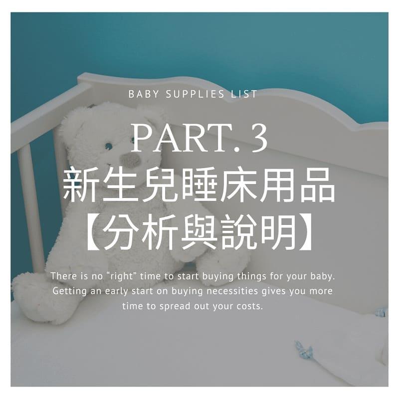 新生兒清單分享Part.3 -【寶寶睡床】用品分析與說明