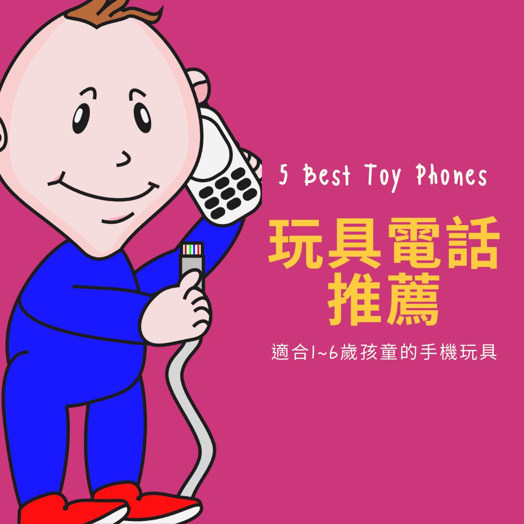 2021精選5款玩具電話推薦-適合1~6歲孩童遊玩的手機玩具