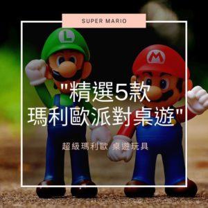 超級瑪利歐桌遊玩具 – 適合大人與小孩互動娛樂的派對桌遊