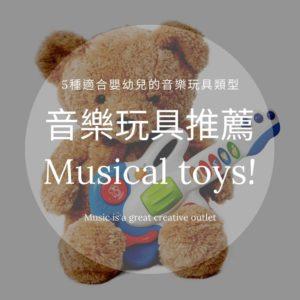2021精選5種音樂玩具推薦-讓孩子自由探索啟發各項技能發展