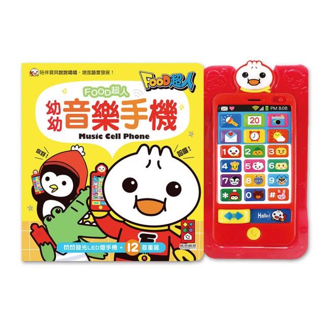 寶寶玩具手機