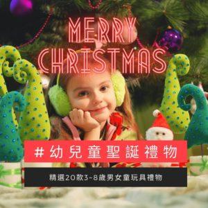 2020精選幼兒童聖誕禮物推薦 – 專為3~8歲男女童挑選