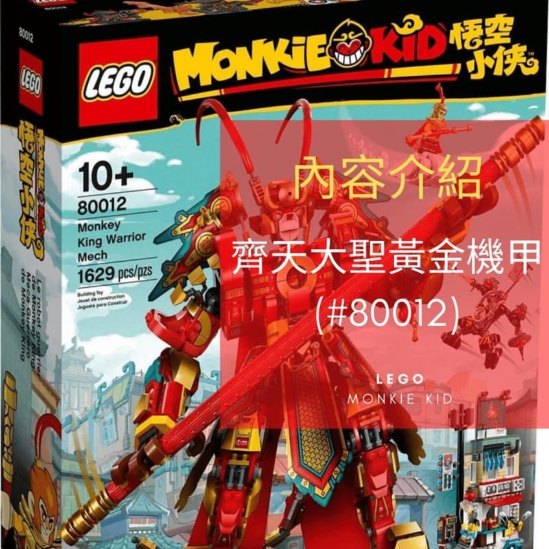 樂高悟空小俠-lego 80012