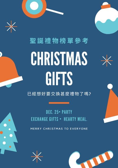 聖誕交換禮物榜單