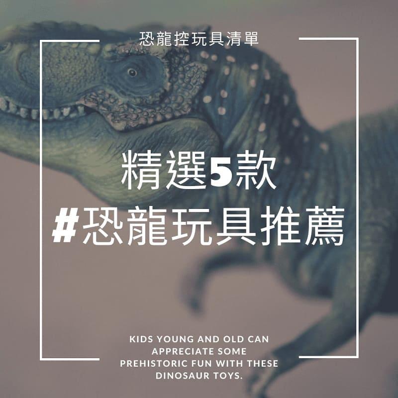 精選5款恐龍玩具推薦 – 恐龍迷孩童參考清單