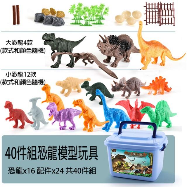 恐龍模型玩具