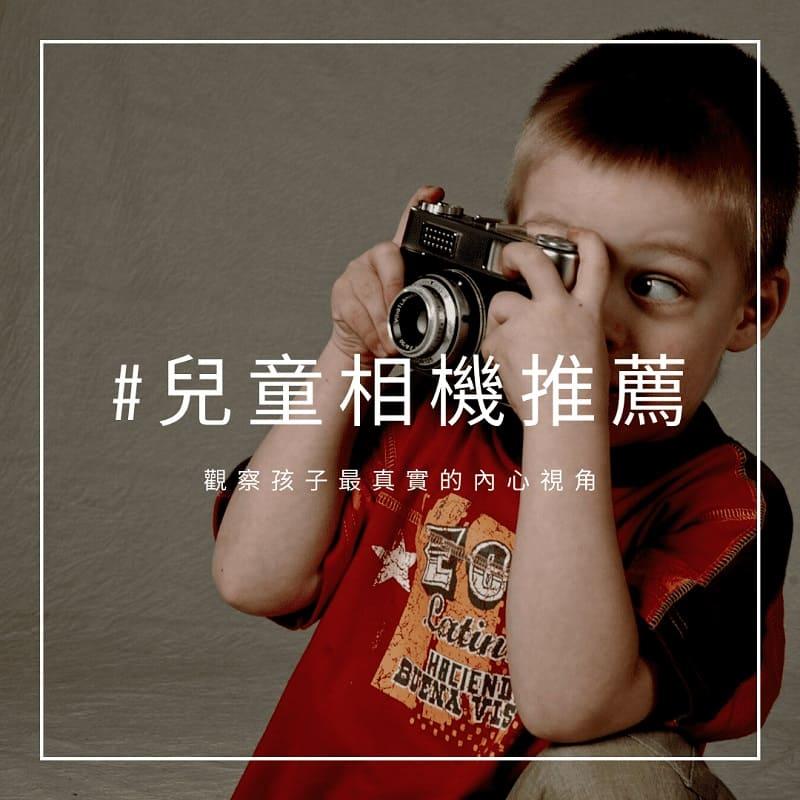 2021精選5款兒童相機推薦 – 觀察孩子最真實的內心視角