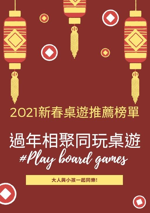 新年桌遊推薦