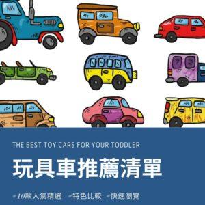 2021人氣精選10款玩具車推薦清單 – 汽車控的精選玩物