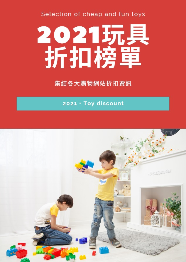 玩具折扣推薦