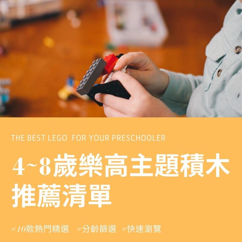 2021精選10款樂高主題積木推薦清單-啟發4~8歲學習力