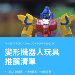 2021人氣精選10款機器人玩具推薦清單-男孩專屬玩具禮物