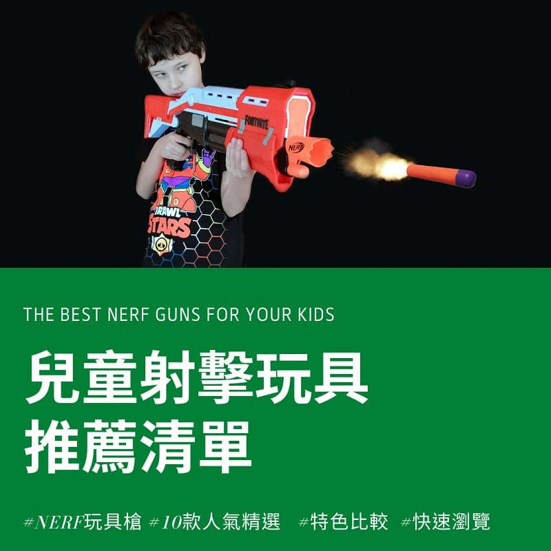 Read more about the article 2021精選10款NERF玩具槍推薦清單-兒童射擊玩具