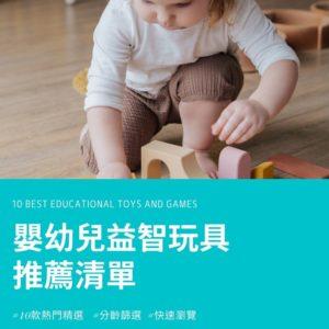Read more about the article 2021精選10款嬰幼兒益智玩具推薦清單-啟發小寶貝各項發展